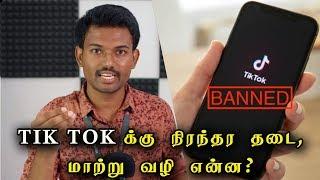 TIK TOK க்கு நிரந்தர தடை, மாற்று வழி என்ன? | Best Alternative app for Tik Tok | Tech Boss