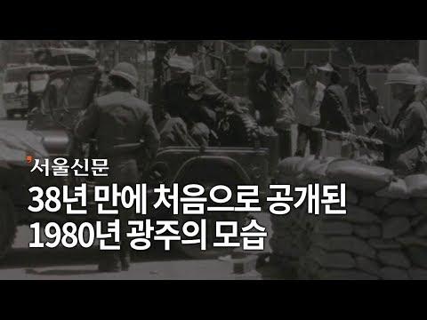 5·18민주화운동 당시 광주 상황 담은 미공개 영상 공개