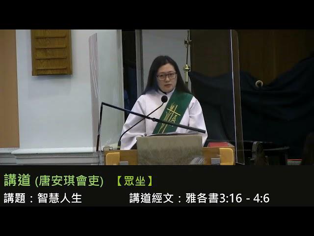 2021-09-19 11am - 智慧人生 - 唐安琪會吏 (講道 粵語)