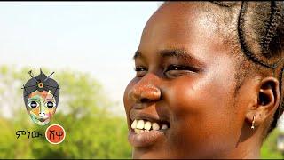 Etiyopya Müziği: Biim Stephen (Ci Cuen) - Yeni Etiyopya Müziği 2021 (Resmi Video)