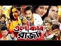 elakar raja এল ক র র জ alek zander boo nodi amit hasan new bangla movie cd vision