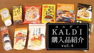 【カルディ購入品】初めて買う商品を調理したり試食してみたり。詳しくご紹介!#4