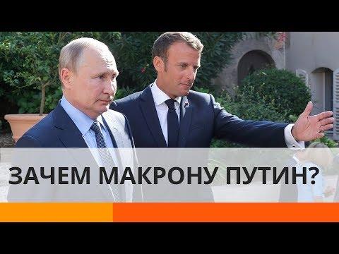 Макрона укусила кремлевская муха? Какими заявлениями удивил французский президент