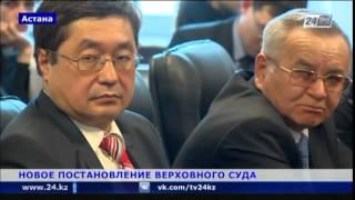 Верховный суд РК принял новое постановление о приватизации(, 2015-04-10T15:51:53.000Z)