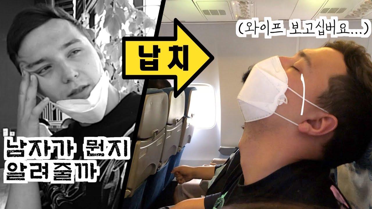 🇺🇸외국인 비행기 납치 반응