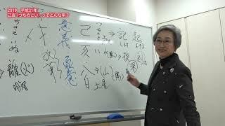 2019 平成31年 己亥(つちのとい)ってどんな年?