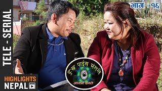 Dukha Pais Mangale Aafnai Dhangale (EP-16) - Nepali Comedy Serial 2019