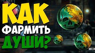 Как зарабатывать души в Mortal kombat x mobile
