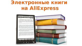 видео Книга электронная китай купить