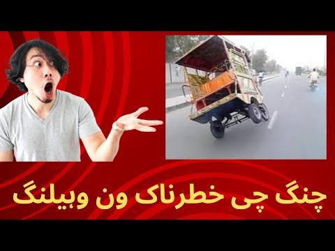 Auto Rikshaw stunt one wheeling lahore