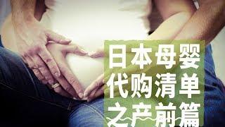 日本母婴代购清单之产前篇