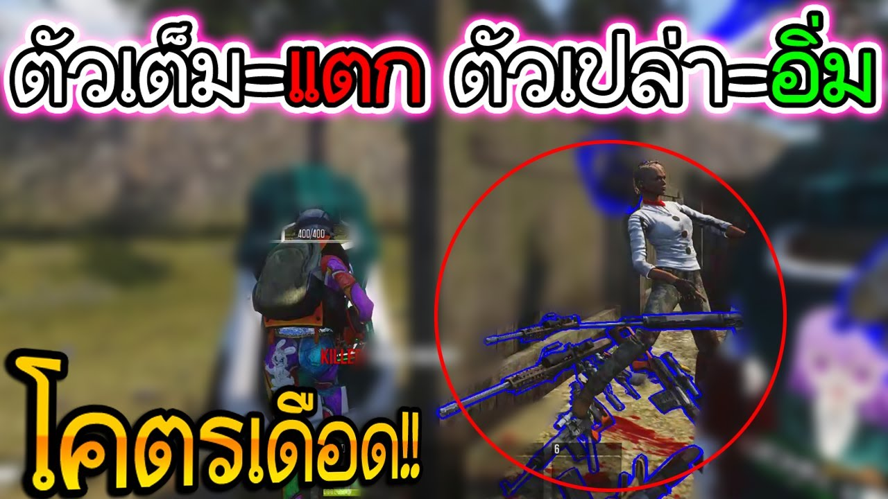 Infestation NewZ - ต้นเกมแค่วอม ท้ายคลิปเอาแม่งแน่!! #PVP สไน โคตรเดือด!!