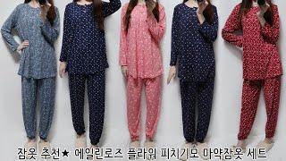 넘나 편한 잠옷 추천♥ 플라워 피치기모 홈웨어 세트
