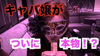 どーも。ぺゑです 今回は【キャバ嬢ブラックちゃんの罰ゲーム動画】 リ...