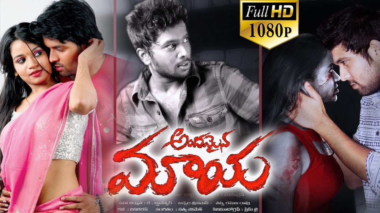 Andamaina Maya Latest Telugu Full Movie || 2015 New Movies ...