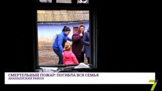 Гибель семьи в Кохановке: погибшая ждала ребенка (видео)(В селе Кохановка Одесской области во время пожара погибла целая семья. Сегодня корреспонденты 7 канала..., 2016-11-22T18:49:01.000Z)
