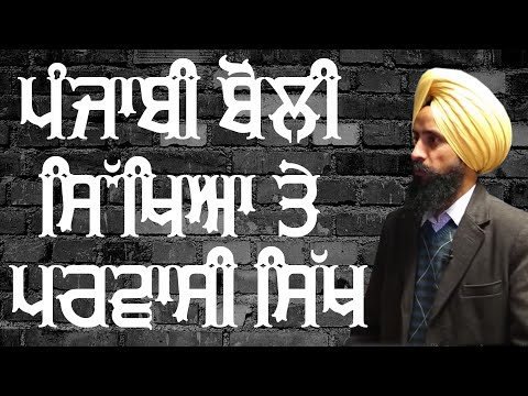 Punjabi Language, Education and Sikh Diaspora - Speech of Dr. Sewak Singh