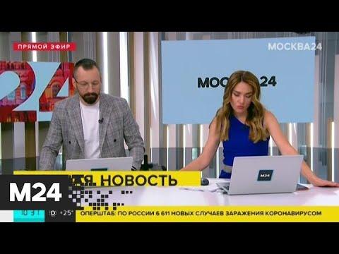 В России подтверждено 6 611 новых случаев коронавируса - Москва 24