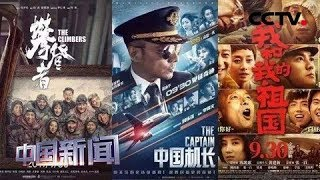[中国新闻] 国庆档电影预售火爆 三部国产片献礼 | CCTV中文国际