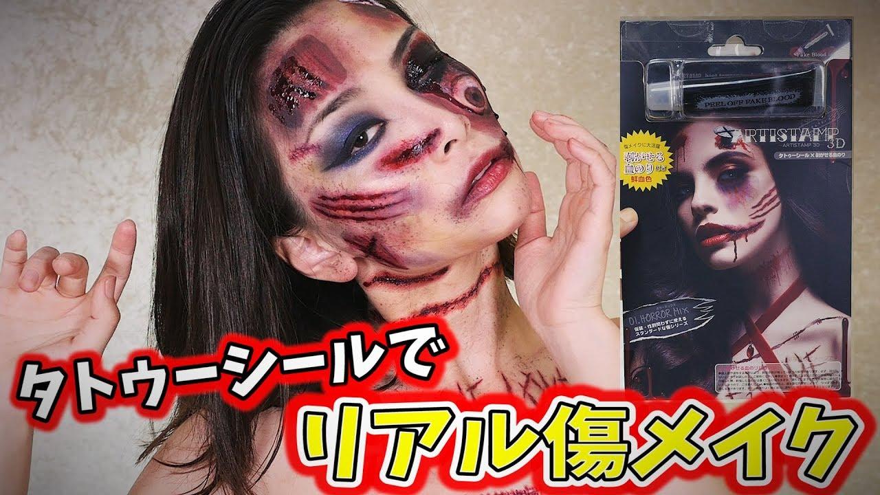 【超時短】タトゥーシールキットでリアル傷メイク!!