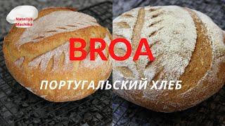 BROA португальский кукурузный хлеб ЗА 5 МИНУТ В ДЕНЬ Невероятно вкусный хлеб с хрустящей корочкой