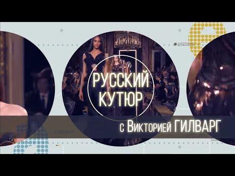 Русский Кутюр с Викторией ГИЛВАРГ (Marusya )