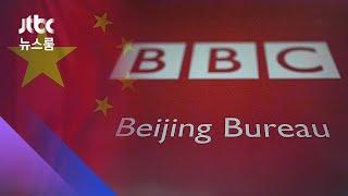 """BBC 월드뉴스 1년간 방송 금지""…보복 나선 중국 / JTBC 뉴스룸"