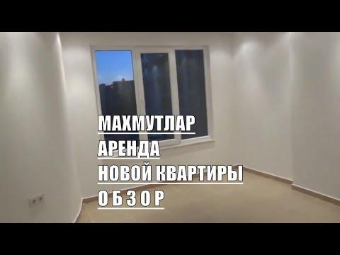 Махмутлар Квартира Алексея Долгосрочная аренда Часть 2
