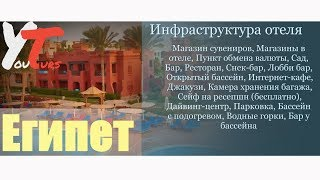 Туры в Charmillion Sea Life Resort (ex. Sea Life Resort) 4*, Шарм-Эль-Шейх, Египет