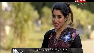 بوضوح - الفنانة / أيتن عامر : ( بسبب فيلم علي بابا كان ضهري هيتكسر وكريم كان ديماً عنده برد )