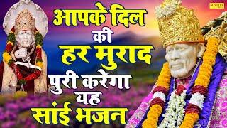 गुरु पूर्णिमा 2021 Special भजन   साई जगत के पालनहारा   Sai Baba   Sai Baba Songs   Bhajan Song