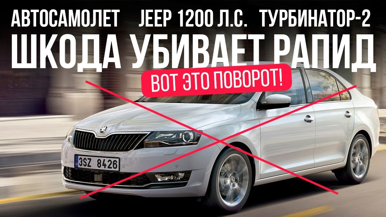 Skoda убивает Rapid, цены на BMW X7, первый летающий автомобиль и... // Микроновости Окт 2018