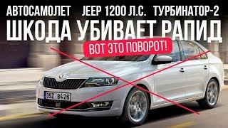 Skoda убивает Rapid, цены на BMW X7, первый летающий автомобиль и... Микроновости Окт 2018 смотреть