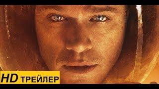 Марсианин/The Martian (2015) | Трейлер на русском HD