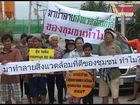 ฮือไล่รง.ผสมปูนพ้นชุมชนกลางเมืองขอนแก่น ทำฝุ่นคลุ้ง-ถนนพังซ้ำทำลายสุขภาพ