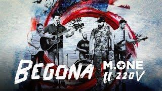 Смотреть клип M.One Ft. 220V - Begona