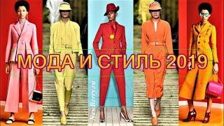 Модные цвета и сочетания в одежде на весну - лето 2019 года.