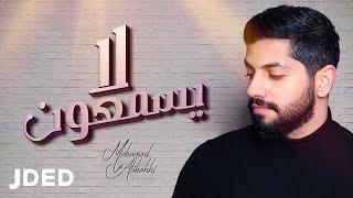 محمد الشحي - لا يسمعون (حصرياً) | 2020 |  Mohammed Alshehhi - La Yasmaoon