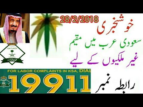 Saudi Arabia Good news 2018/ Complain To ministry of Labour/Sakhawatali Tv