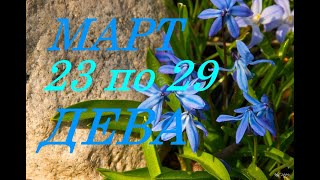 ДЕВЫ. ПРОГНОЗ на НЕДЕЛЮ с 23 по 29 МАРТА 2020 г.