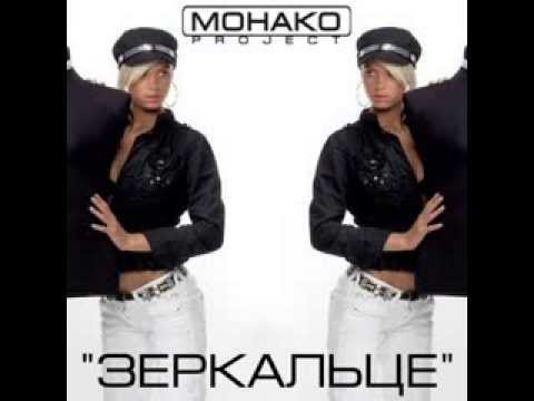 МОНАКО project - ЗЕРКАЛЬЦЕ (+текст)