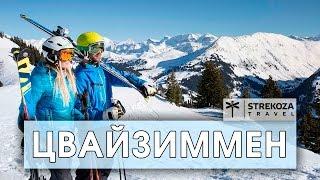 ЕВРОТУР. Горнолыжный курорт в Швейцарских Альпах. Самостоятельные путешествия с STREKOZA.travel