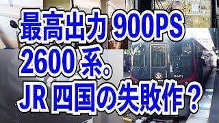 【失敗作?】2600系の特急うずしお17号に乗ってみた【最高出力900PS】