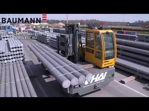 Боковой автопогрузчик 7,5 тонн - погрузчик BAUMANN GS 75 для производителя алюминия