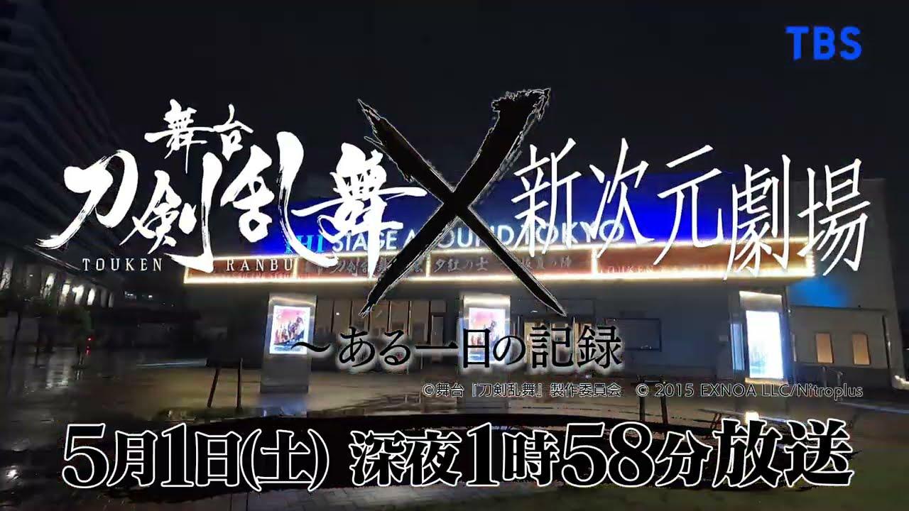 5/1特番放送!舞台『刀剣乱舞』无伝 夕紅の士 -大坂夏の陣-
