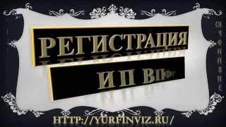 Регистрация ИП в ПФР(, 2016-11-26T18:59:17.000Z)