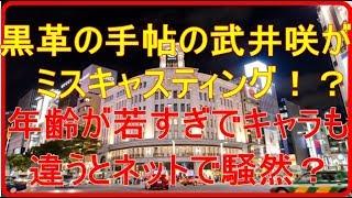 不朽の名作・松本清張の長編小説『黒革の手帖』のドラマが、2017年度版...