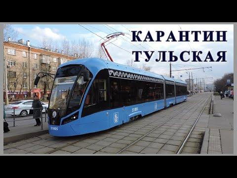 Москва карантинная - Пустые улицы и трамваи   Май 2020