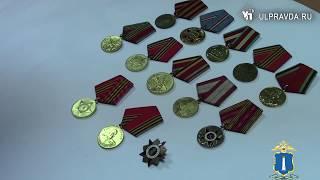 В Ульяновской области поймали грабителей медалей Великой Отечественной войны