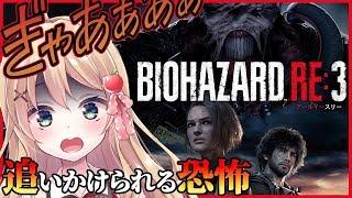 #2【BIOHAZARD RE:3】バイオハザードRE3!初見プレイ!!ラクーンシティ郊外~【絶叫注意】
